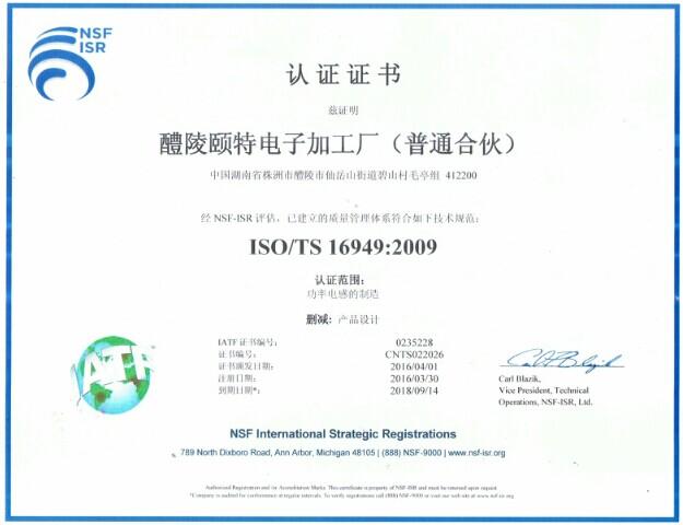 nba竞猜哪里买TS16949证书(中文).jpg