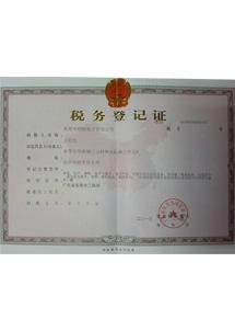 nba竞猜哪里买买竞彩篮球彩票app国税税务登记证